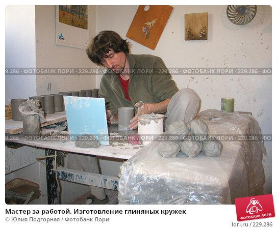 Мастер за работой. Изготовление глиняных кружек, фото № 229286, снято 15 марта 2008 г. (c) Юлия Селезнева / Фотобанк Лори