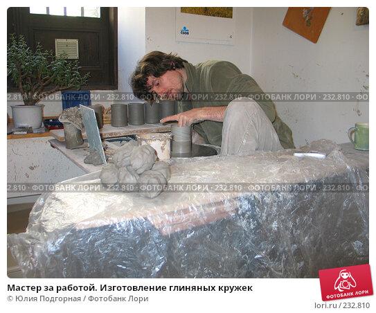 Купить «Мастер за работой. Изготовление глиняных кружек», фото № 232810, снято 15 марта 2008 г. (c) Юлия Селезнева / Фотобанк Лори
