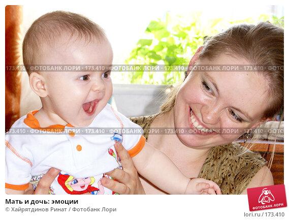 Мать и дочь: эмоции, фото № 173410, снято 8 апреля 2007 г. (c) Хайрятдинов Ринат / Фотобанк Лори