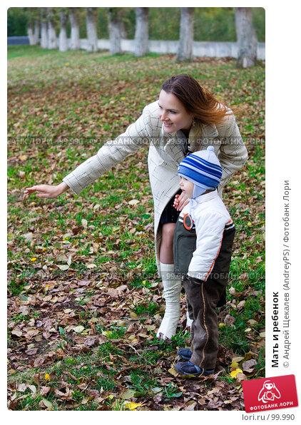 Купить «Мать и ребенок», фото № 99990, снято 23 сентября 2006 г. (c) Андрей Щекалев (AndreyPS) / Фотобанк Лори