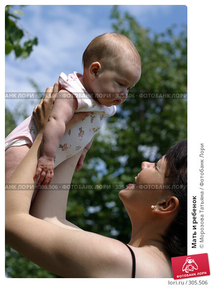 Мать и ребенок, фото № 305506, снято 16 июля 2005 г. (c) Морозова Татьяна / Фотобанк Лори