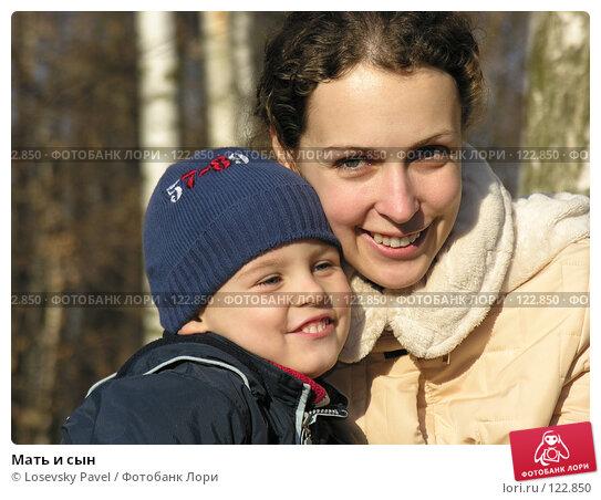 Мать и сын, фото № 122850, снято 4 ноября 2005 г. (c) Losevsky Pavel / Фотобанк Лори