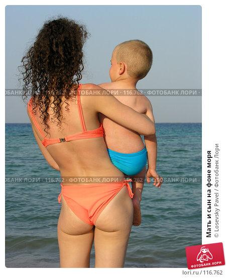 Купить «Мать и сын на фоне моря», фото № 116762, снято 5 января 2006 г. (c) Losevsky Pavel / Фотобанк Лори