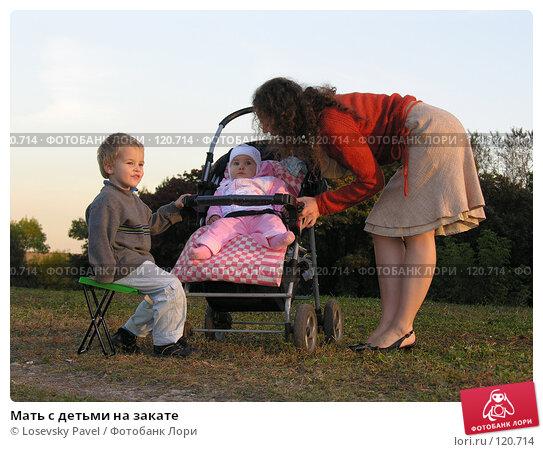 Купить «Мать с детьми на закате», фото № 120714, снято 14 сентября 2005 г. (c) Losevsky Pavel / Фотобанк Лори