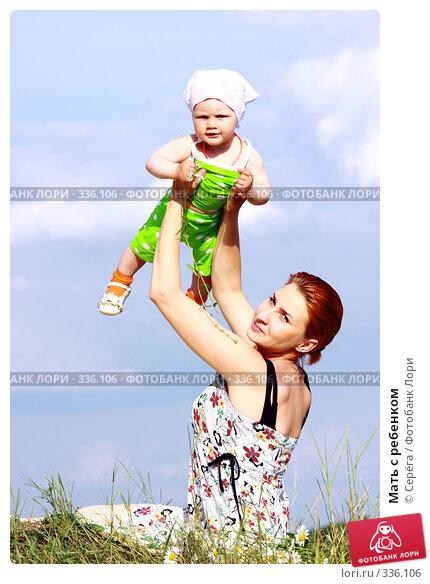 Мать с ребенком, фото № 336106, снято 21 июня 2008 г. (c) Серёга / Фотобанк Лори