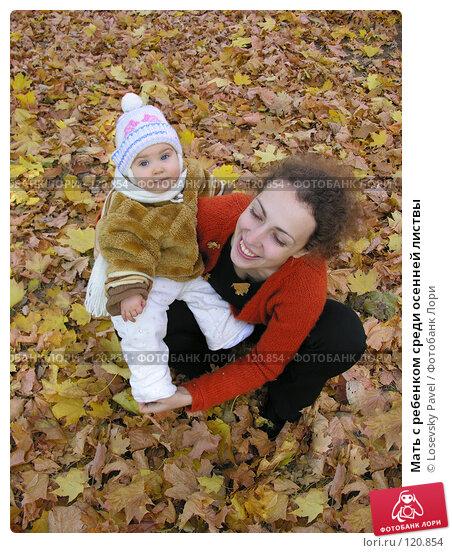 Мать с ребенком среди осенней листвы, фото № 120854, снято 9 октября 2005 г. (c) Losevsky Pavel / Фотобанк Лори