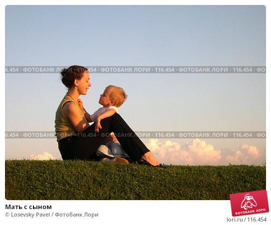 Мать с сыном, фото № 116454, снято 31 июля 2005 г. (c) Losevsky Pavel / Фотобанк Лори