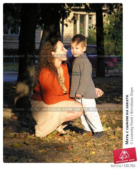 Мать с сыном на закате, фото № 120702, снято 14 сентября 2005 г. (c) Losevsky Pavel / Фотобанк Лори