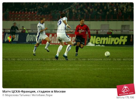 Матч ЦСКА-Франция, стадион в Москве, фото № 75190, снято 7 апреля 2005 г. (c) Морозова Татьяна / Фотобанк Лори