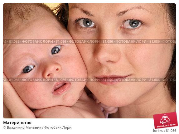 Купить «Материнство», фото № 81086, снято 7 июля 2007 г. (c) Владимир Мельник / Фотобанк Лори