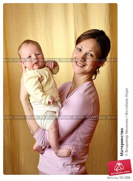 Материнство, фото № 81098, снято 20 июля 2007 г. (c) Владимир Мельник / Фотобанк Лори