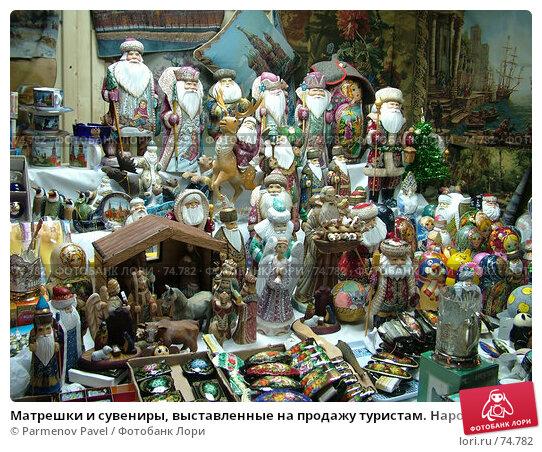 Матрешки и сувениры, выставленные на продажу туристам. Народный промысел, фото № 74782, снято 30 декабря 2006 г. (c) Parmenov Pavel / Фотобанк Лори