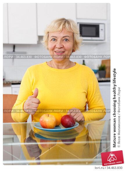 Mature woman choosing healthy lifestyle. Стоковое фото, фотограф Яков Филимонов / Фотобанк Лори