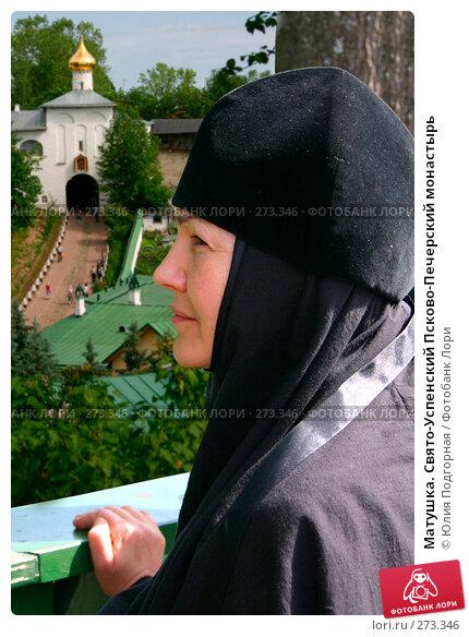 Матушка. Свято-Успенский Псково-Печерский монастырь, фото № 273346, снято 26 июля 2017 г. (c) Юлия Селезнева / Фотобанк Лори