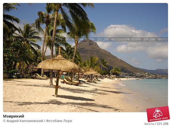 Маврикий, фото № 231298, снято 25 августа 2007 г. (c) Андрей Каплановский / Фотобанк Лори
