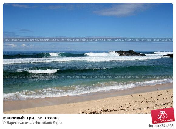 Маврикий. Гри-Гри. Океан., фото № 331198, снято 3 мая 2008 г. (c) Лариса Фокина / Фотобанк Лори