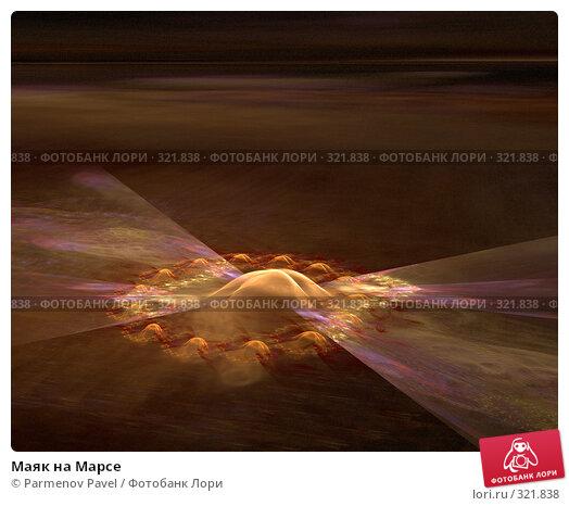 Купить «Маяк на Марсе», иллюстрация № 321838 (c) Parmenov Pavel / Фотобанк Лори