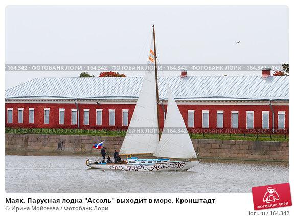 """Маяк. Парусная лодка """"Ассоль"""" выходит в море. Кронштадт, эксклюзивное фото № 164342, снято 15 сентября 2007 г. (c) Ирина Мойсеева / Фотобанк Лори"""