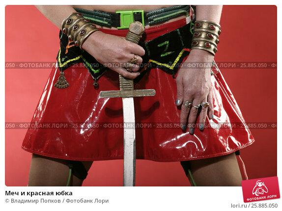 Купить «Меч и красная юбка», фото № 25885050, снято 28 марта 2004 г. (c) Владимир Попков / Фотобанк Лори