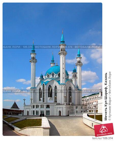 Мечеть Кул Шариф, Казань, фото № 109374, снято 29 апреля 2006 г. (c) Кучкаев Марат / Фотобанк Лори