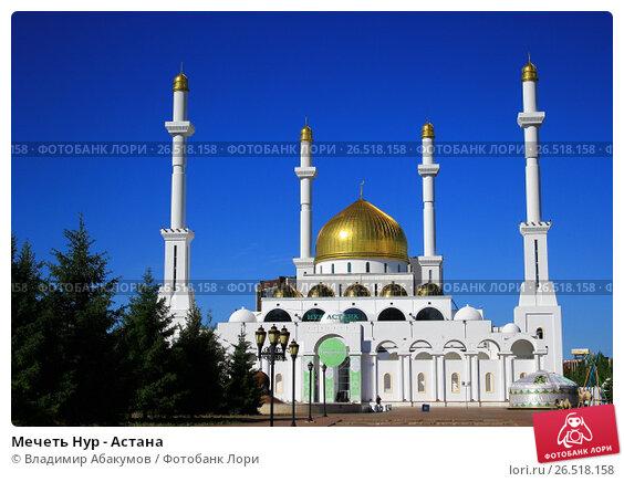 Мечеть Нур - Астана (2017 год). Редакционное фото, фотограф Владимир Абакумов / Фотобанк Лори