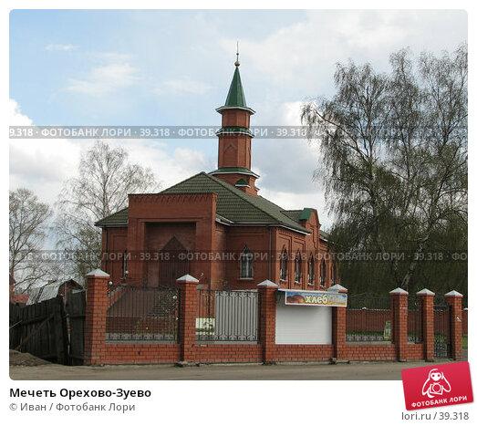 Мечеть Орехово-Зуево, фото № 39318, снято 5 мая 2007 г. (c) Иван / Фотобанк Лори