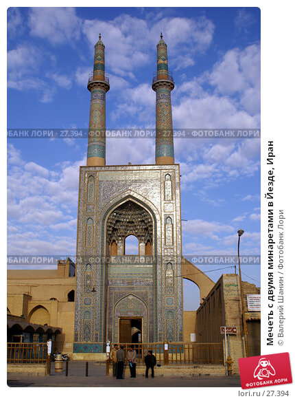 Мечеть с двумя минаретами в Йезде, Иран, фото № 27394, снято 25 ноября 2006 г. (c) Валерий Шанин / Фотобанк Лори