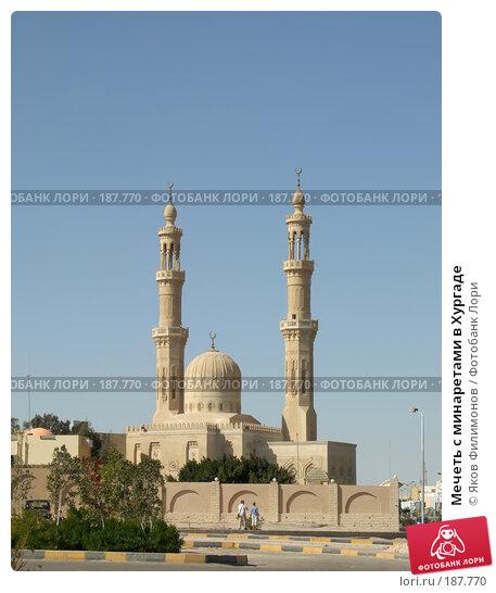 Мечеть с минаретами в Хургаде, фото № 187770, снято 12 января 2008 г. (c) Яков Филимонов / Фотобанк Лори
