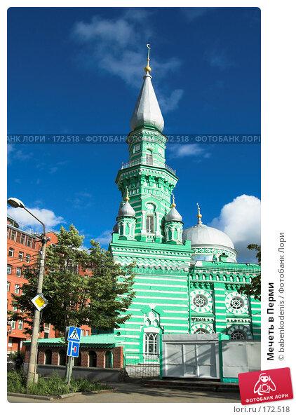 Купить «Мечеть в Перми», фото № 172518, снято 26 июля 2006 г. (c) Бабенко Денис Юрьевич / Фотобанк Лори