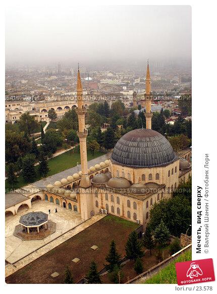 Купить «Мечеть, вид сверху», фото № 23578, снято 5 ноября 2006 г. (c) Валерий Шанин / Фотобанк Лори