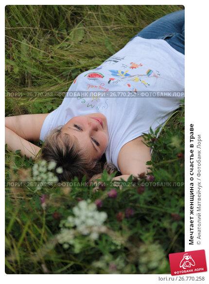 Купить «Мечтает женщина о счастье в траве», эксклюзивное фото № 26770258, снято 1 августа 2017 г. (c) Анатолий Матвейчук / Фотобанк Лори