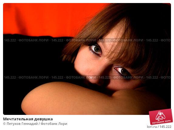 Мечтательная девушка, фото № 145222, снято 18 ноября 2007 г. (c) Петухов Геннадий / Фотобанк Лори