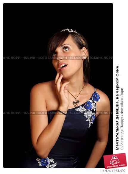 Мечтательная девушка, на черном фоне, фото № 163490, снято 26 июля 2007 г. (c) Александр Паррус / Фотобанк Лори