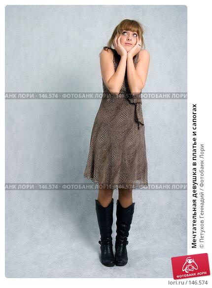 Купить «Мечтательная девушка в платье и сапогах», фото № 146574, снято 1 декабря 2007 г. (c) Петухов Геннадий / Фотобанк Лори