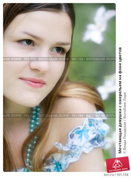 Мечтающая девушка с ожерельем на фоне цветов, фото № 101154, снято 19 июля 2007 г. (c) Влада Посадская / Фотобанк Лори