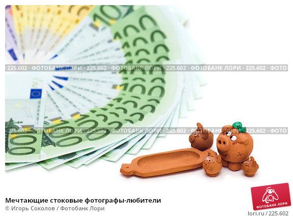 Мечтающие стоковые фотографы-любители, фото № 225602, снято 17 марта 2008 г. (c) Игорь Соколов / Фотобанк Лори