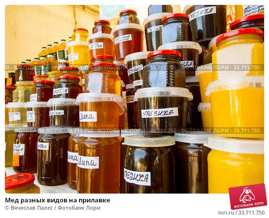 Купить «Мед разных видов на прилавке», фото № 33711750, снято 5 сентября 2019 г. (c) Вячеслав Палес / Фотобанк Лори