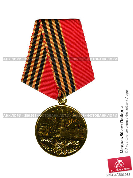 Медаль 50 лет Победы, фото № 286938, снято 26 сентября 2017 г. (c) Яков Филимонов / Фотобанк Лори