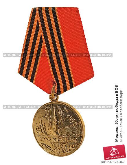 Медаль: 50 лет победы в ВОВ, фото № 174362, снято 9 января 2008 г. (c) Игорь Качан / Фотобанк Лори