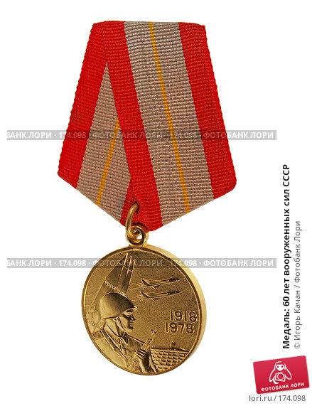 Медаль: 60 лет вооруженных сил СССР, фото № 174098, снято 9 января 2008 г. (c) Игорь Качан / Фотобанк Лори
