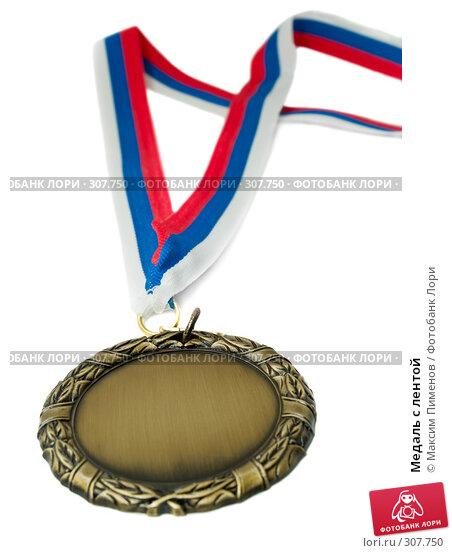 Медаль с лентой, фото № 307750, снято 7 января 2008 г. (c) Максим Пименов / Фотобанк Лори