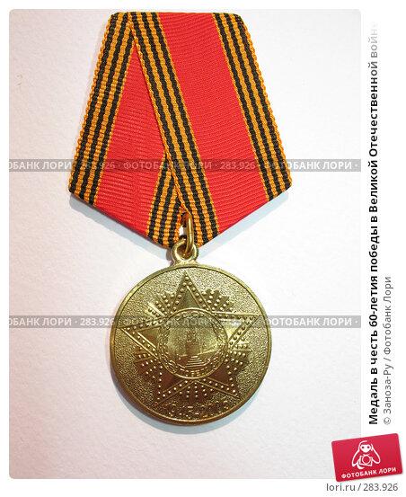 Медаль в честь 60-летия победы в Великой Отечественной войне, фото № 283926, снято 10 мая 2008 г. (c) Заноза-Ру / Фотобанк Лори