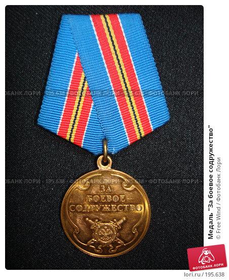 """Купить «Медаль """"За боевое содружество""""», эксклюзивное фото № 195638, снято 20 апреля 2007 г. (c) Free Wind / Фотобанк Лори"""
