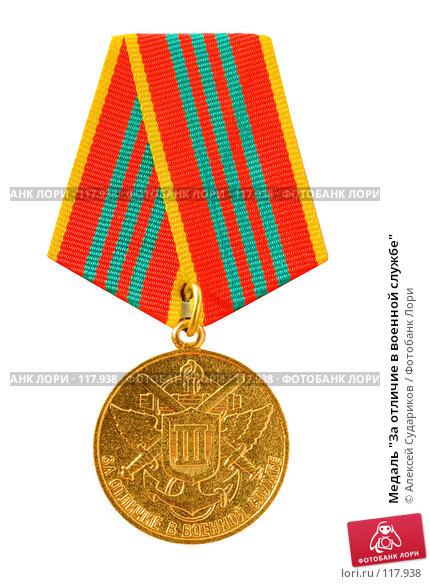 """Медаль """"За отличие в военной службе"""", фото № 117938, снято 15 ноября 2007 г. (c) Алексей Судариков / Фотобанк Лори"""