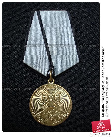 """Купить «Медаль """"За службу на Северном Кавказе""""», эксклюзивное фото № 199614, снято 20 апреля 2007 г. (c) Free Wind / Фотобанк Лори"""