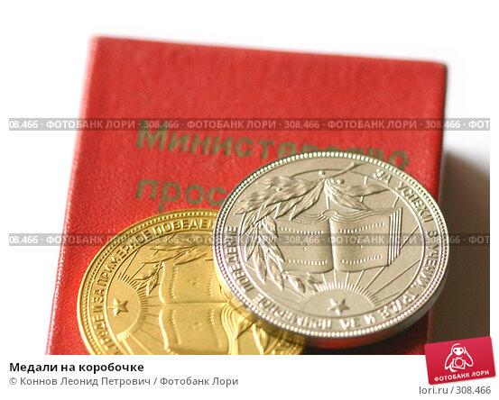 Медали на коробочке, фото № 308466, снято 3 июня 2008 г. (c) Коннов Леонид Петрович / Фотобанк Лори