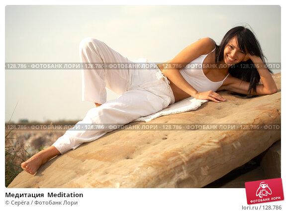 Купить «Медитация  Meditation», фото № 128786, снято 5 сентября 2007 г. (c) Серёга / Фотобанк Лори