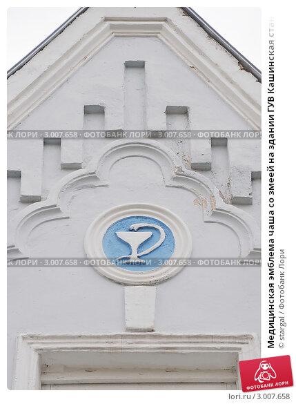 Купить «Медицинская эмблема чаша со змеей на здании ГУВ Кашинская станция по борьбе с болезнями животных. г.Кашин. Тверская область», эксклюзивное фото № 3007658, снято 9 июля 2011 г. (c) stargal / Фотобанк Лори