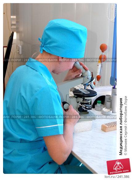Медицинская лаборатория, фото № 241386, снято 7 марта 2007 г. (c) Минаев Сергей / Фотобанк Лори