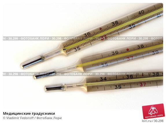Медицинские градусники, фото № 30298, снято 6 апреля 2007 г. (c) Vladimir Fedoroff / Фотобанк Лори